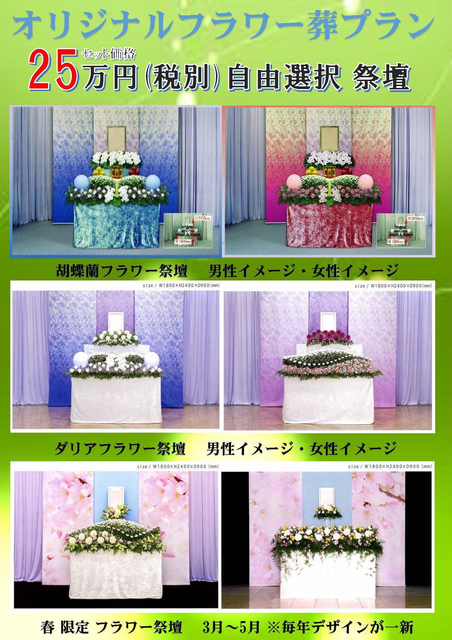 自由選択祭壇 25万円_ページ_1
