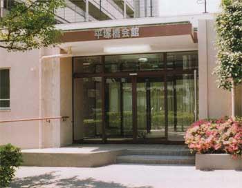 平塚橋会館