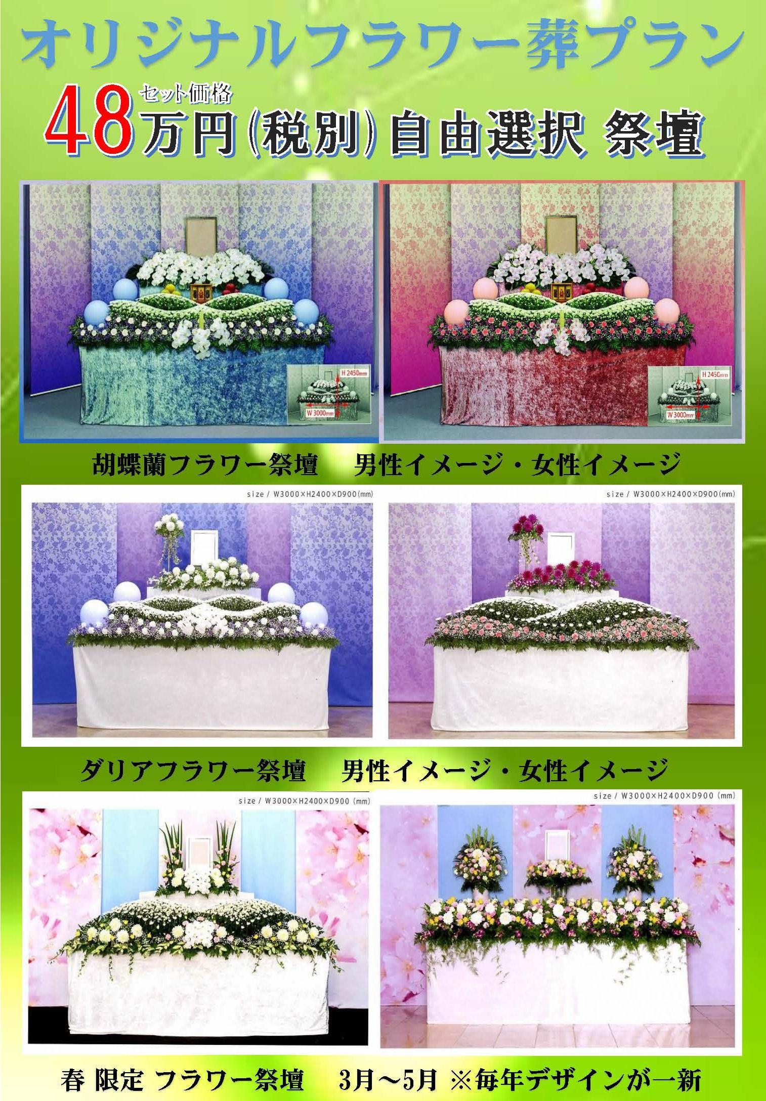 自由選択祭壇48万円_ページ_1