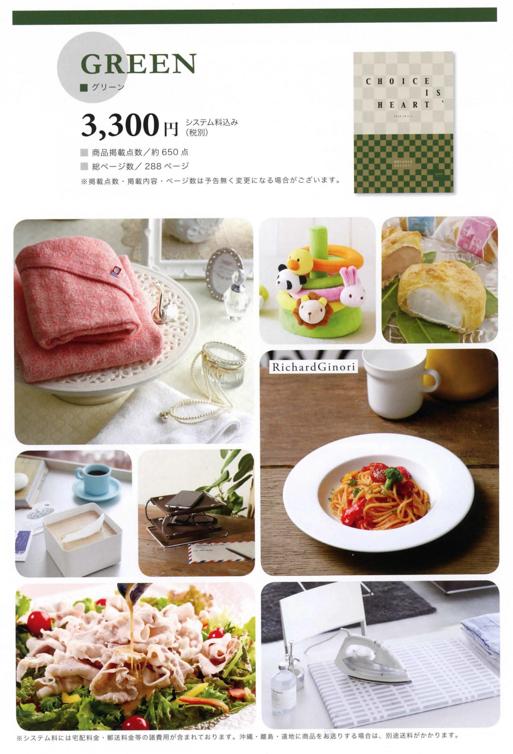 カタログギフト3300円