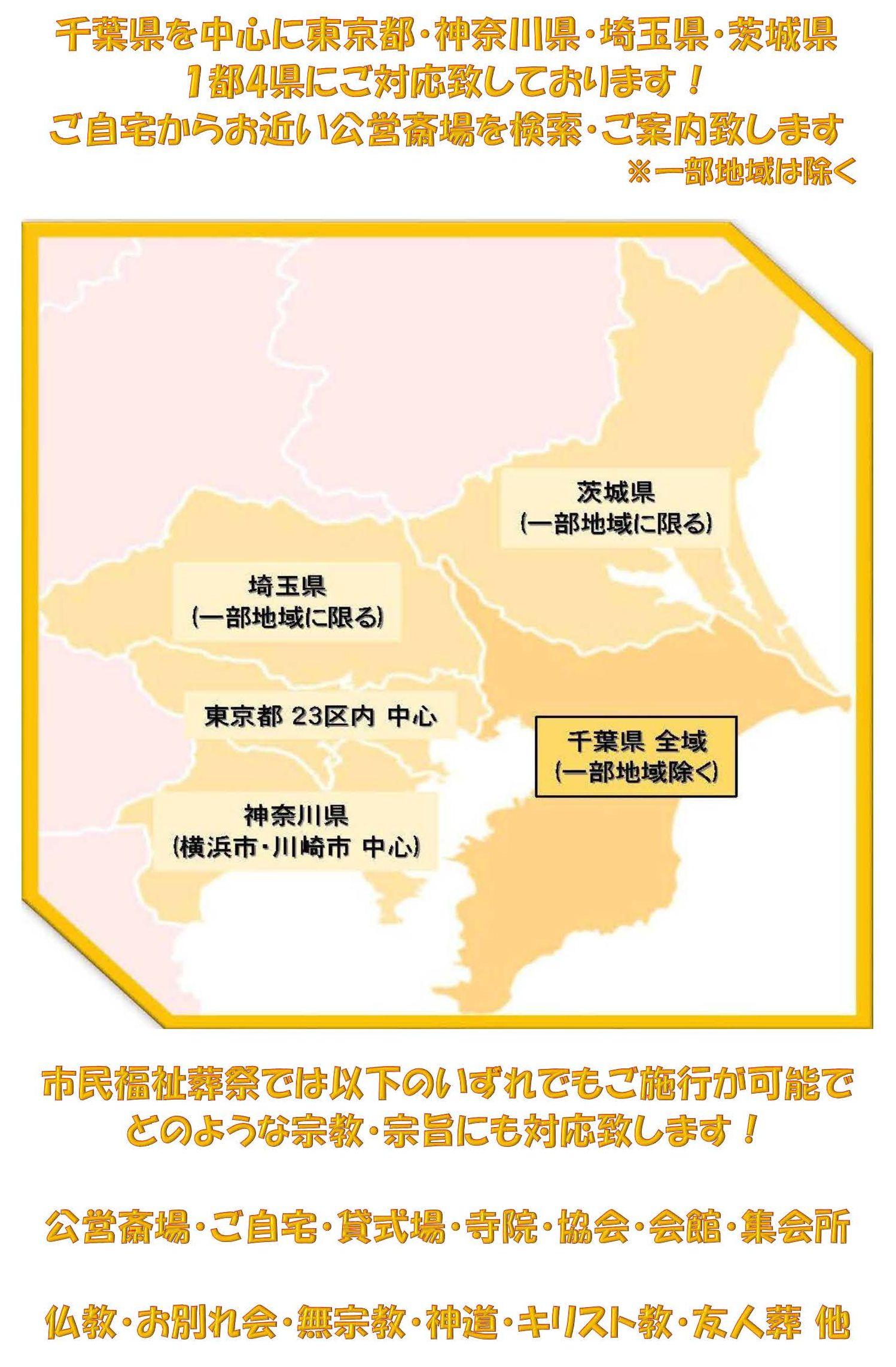 対応地域・参考公営斎場_ページ_2