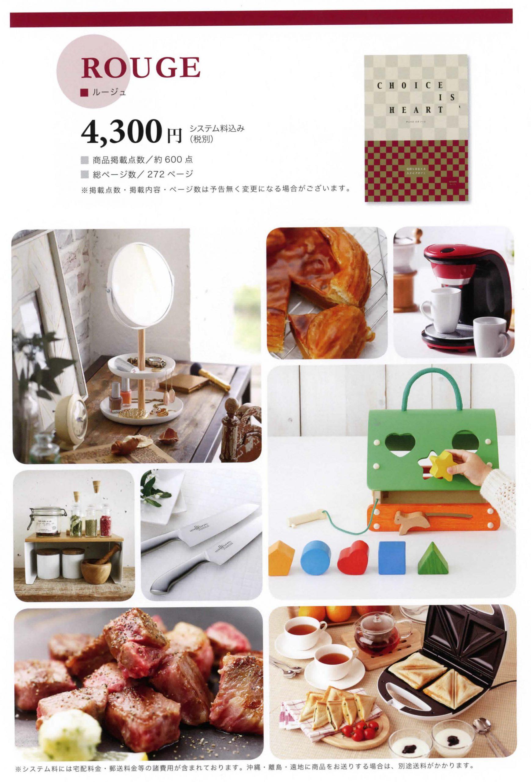 カタログギフト4300円