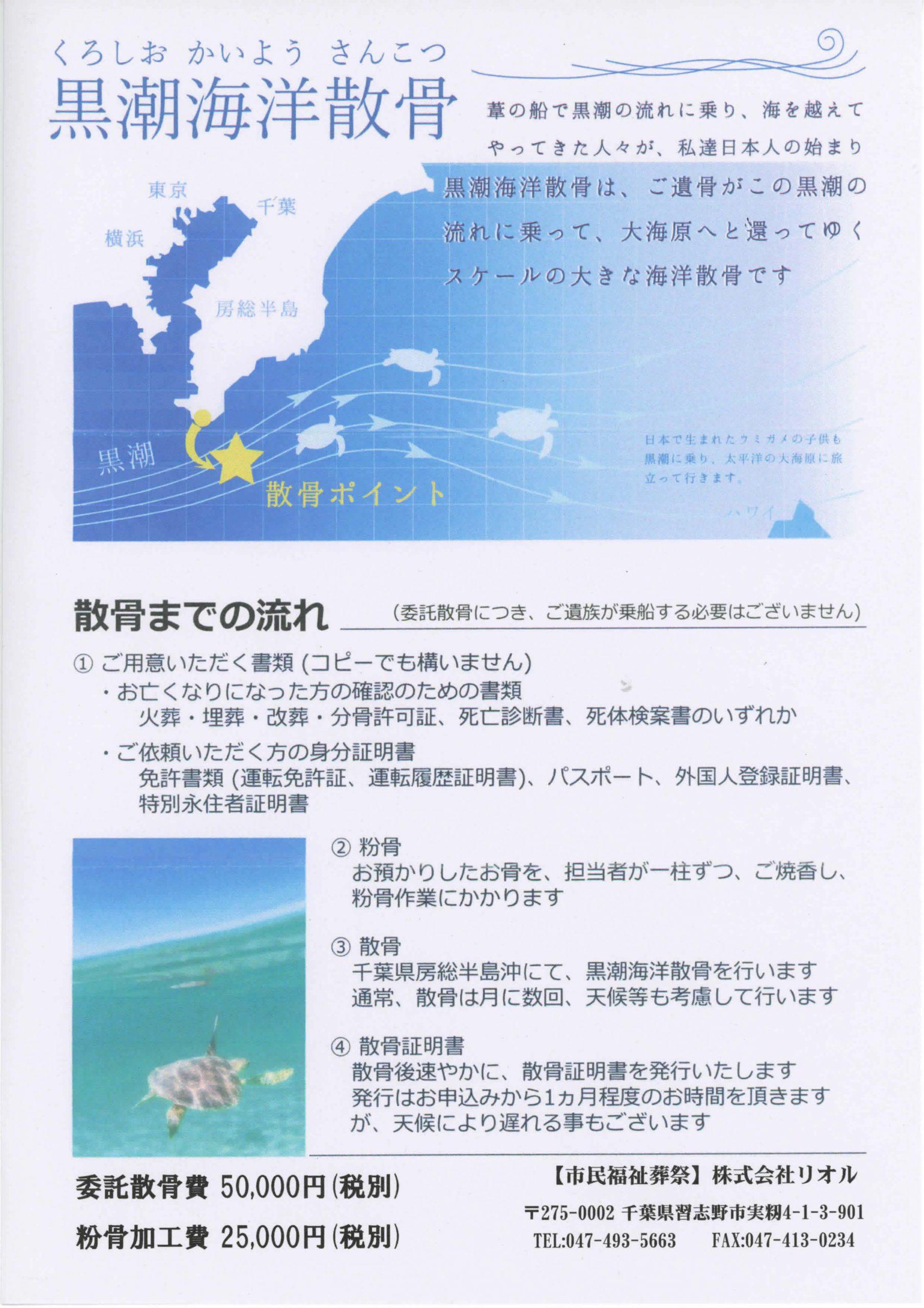 黒潮海洋散骨パンフレット