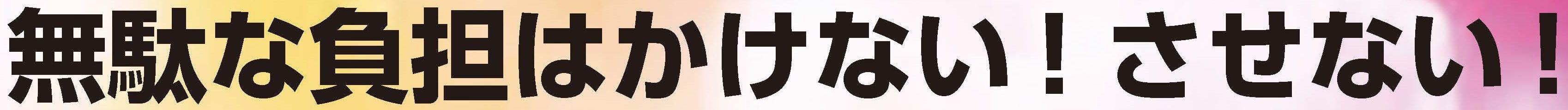 市民福祉葬祭 チラシ(H29.10現在) - コピー (2)