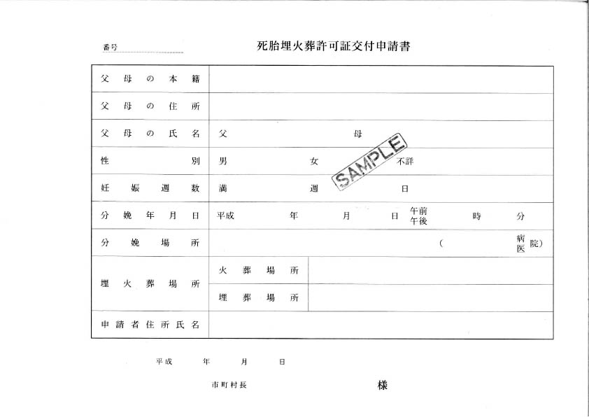 %e8%83%8e%e5%85%90%e5%9f%8b%e7%81%ab%e8%91%ac%e8%a8%b1%e5%8f%af%e6%9b%b8