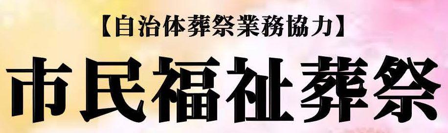 千葉県習志野市・船橋市・八千代市のお葬式・火葬式・直葬は葬儀会社【市民福祉葬祭】